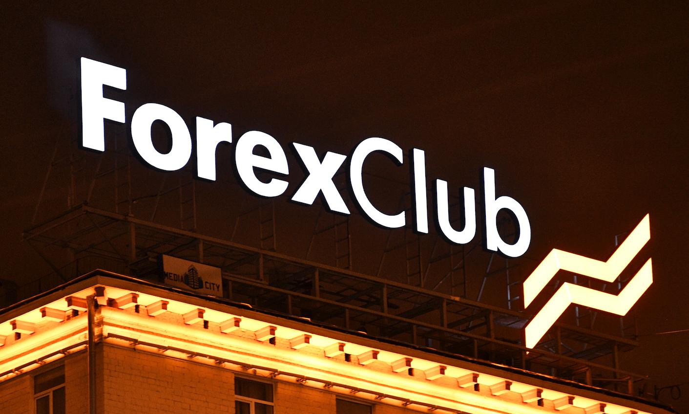 Форекс-Клуб-1