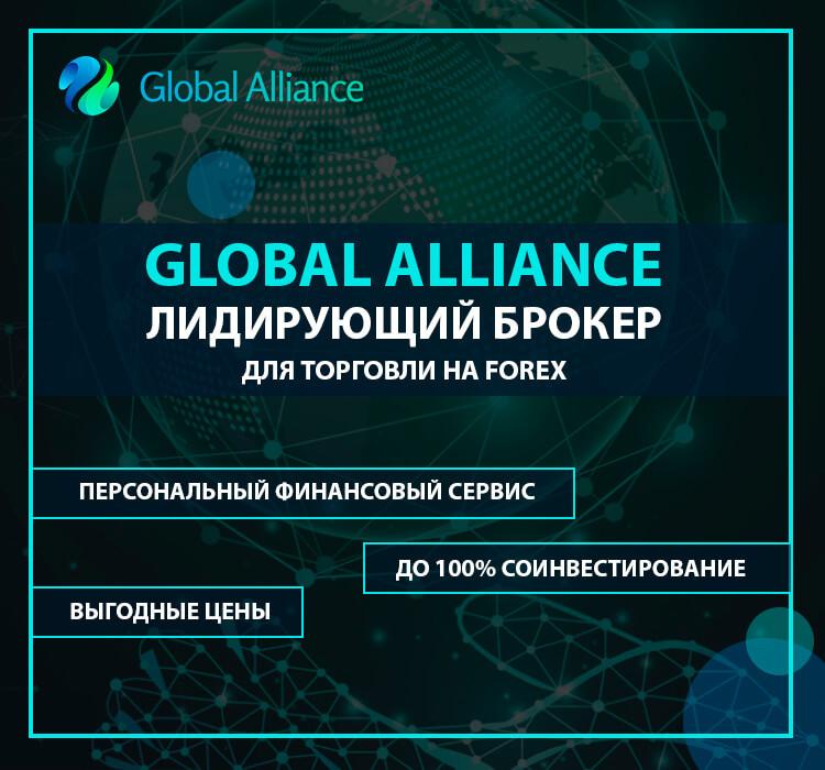 Global-Alliance-2