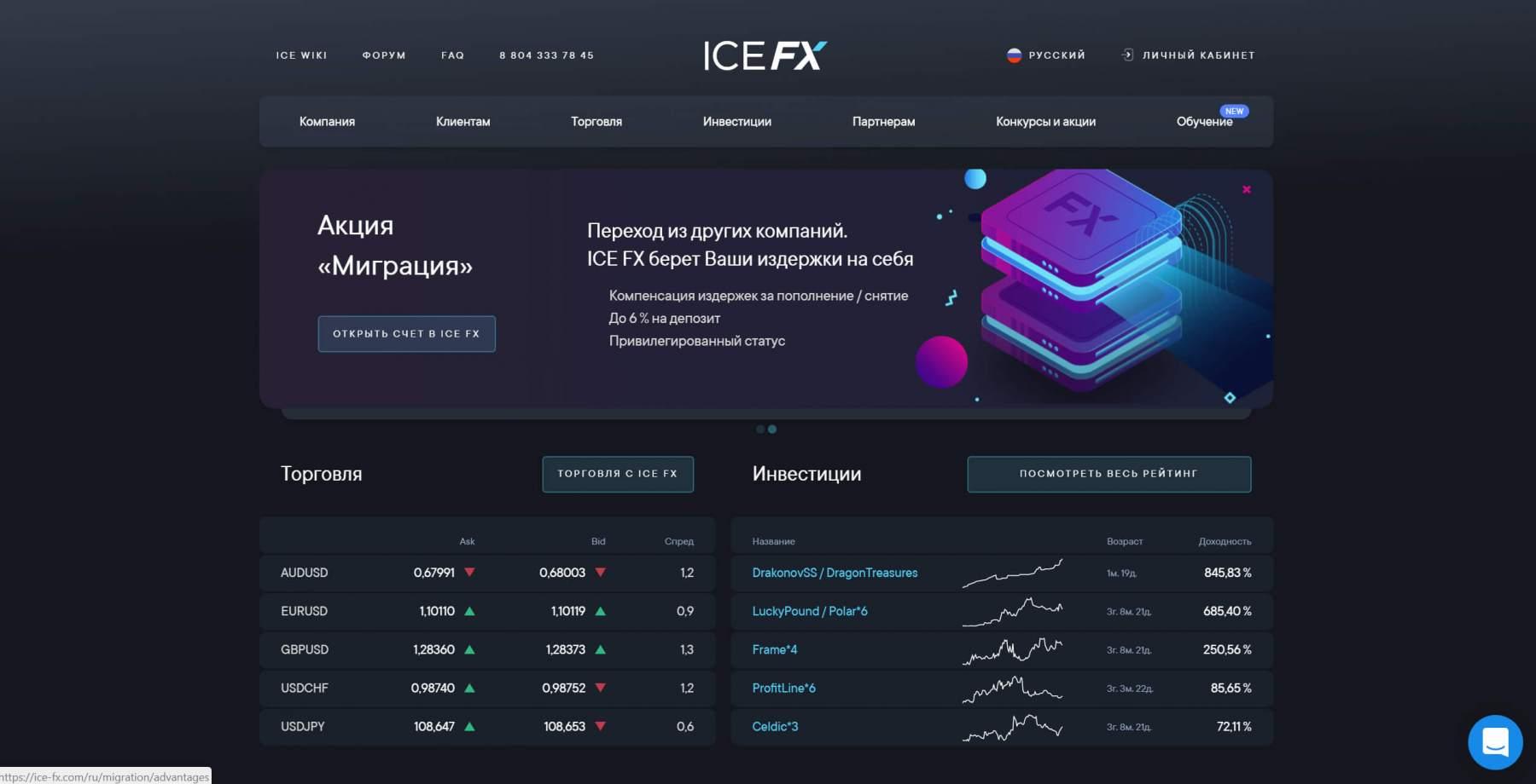 ICE-FX-1